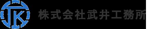 株式会社武井工務所